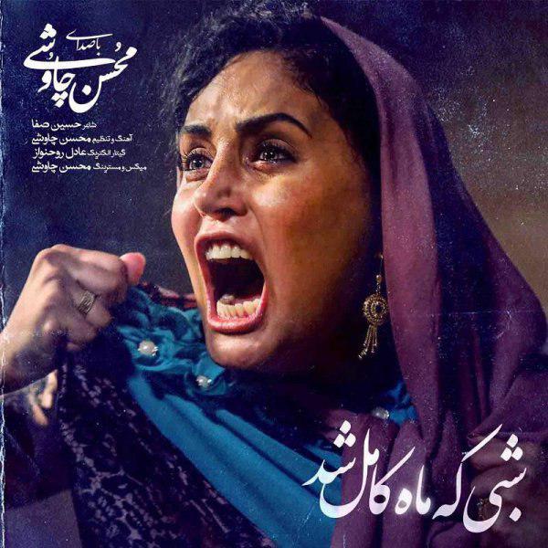 Mohsen Chavoshi – Shabi Ke Mah Kamel Shod