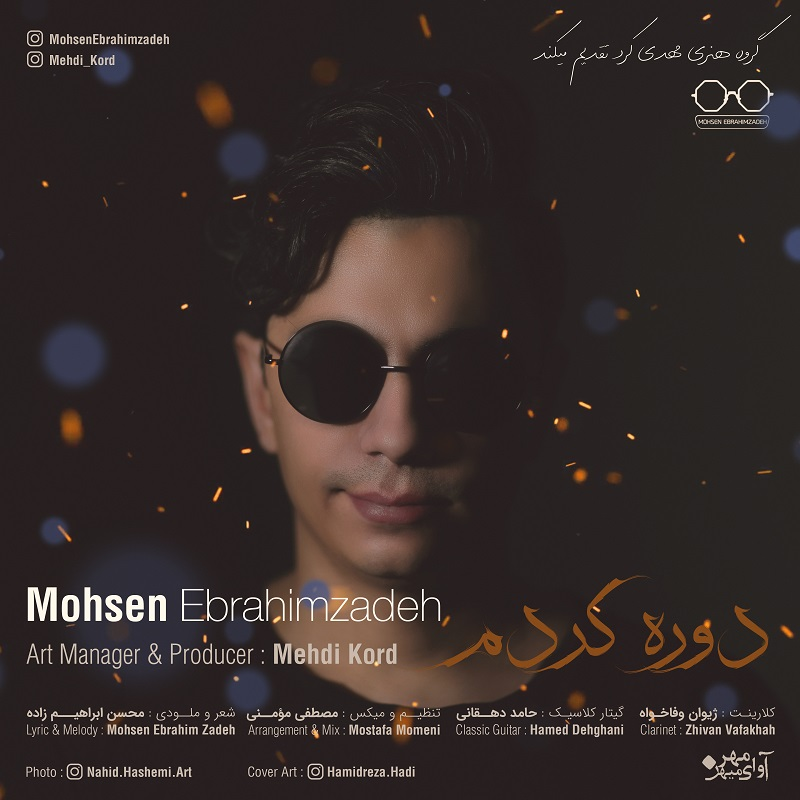 Mohsen Ebrahimzadeh – Dore Kardam