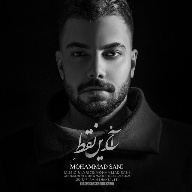 Mohammad Sani – Akharin Noghteh