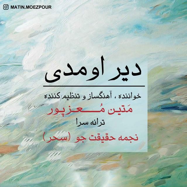 Matin Moezpour – Dir Omadi