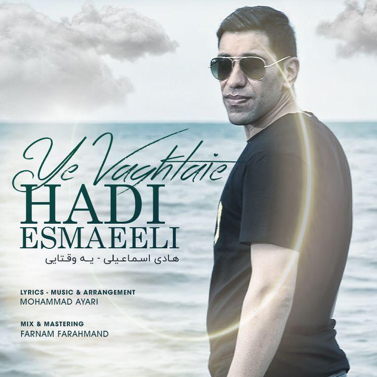 Hadi Esmaeeli – Ye Vaghtaie