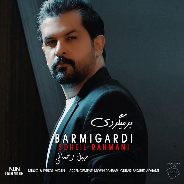 Soheil Rahmani – Bar Migardi