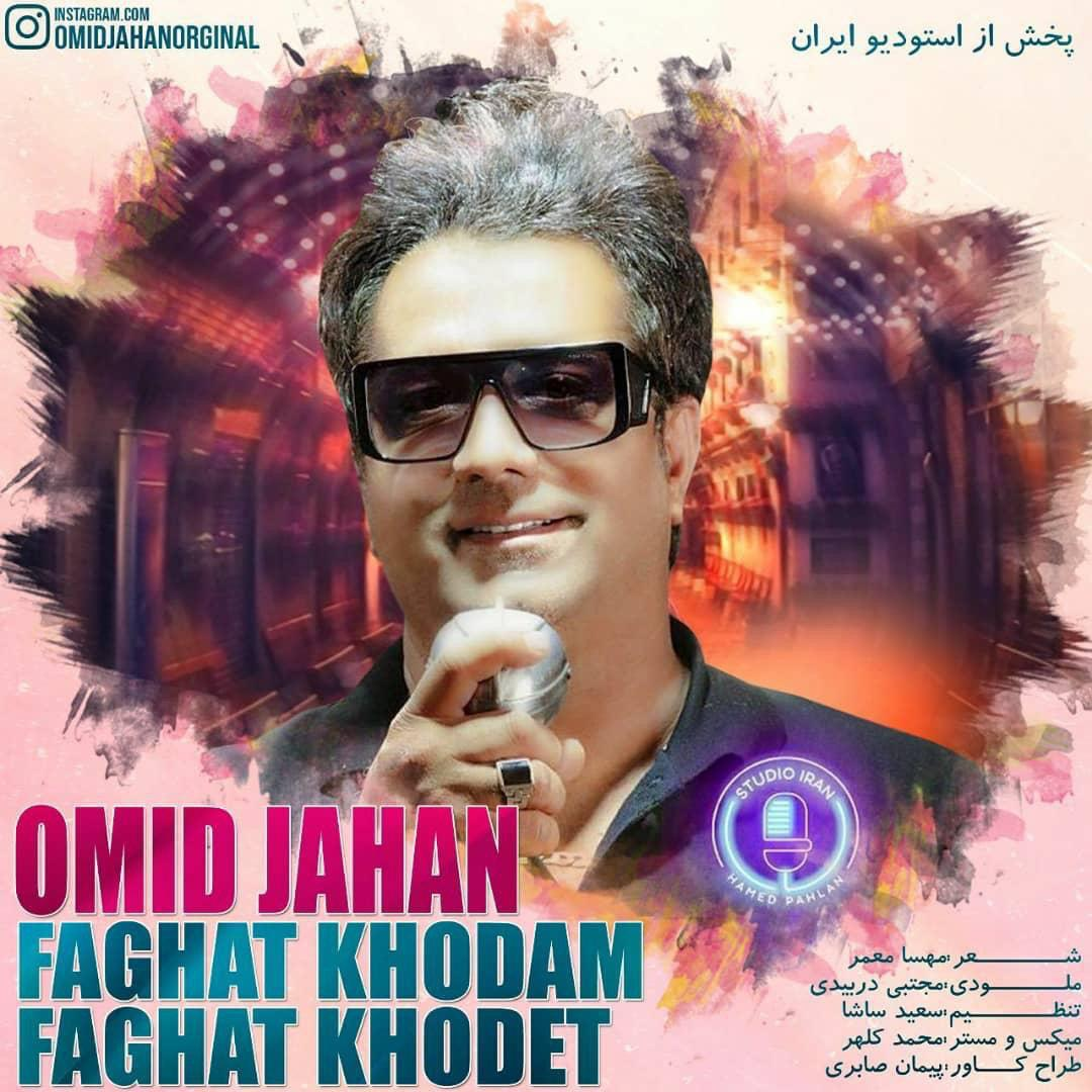 Omid Jahan – Faghat Khodam Faghat Khodet