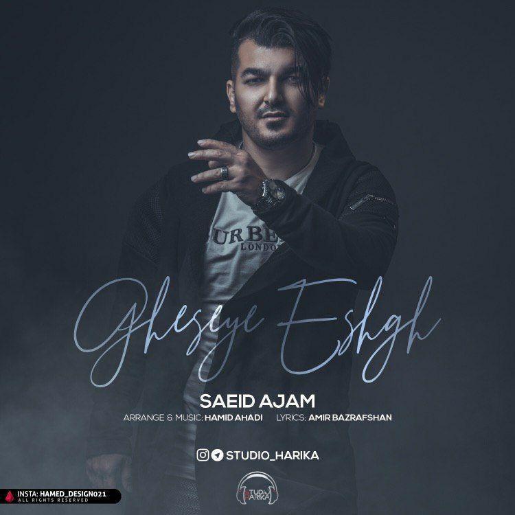 Saeid Ajam – Gheseye Eshgh