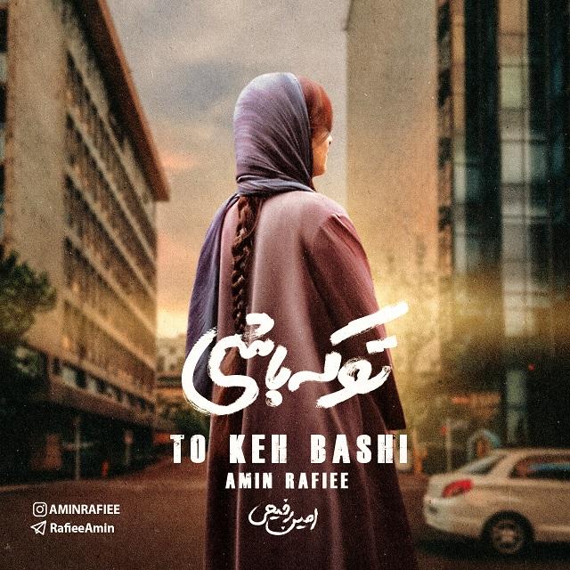 Amin Rafiee – To Ke Bashi