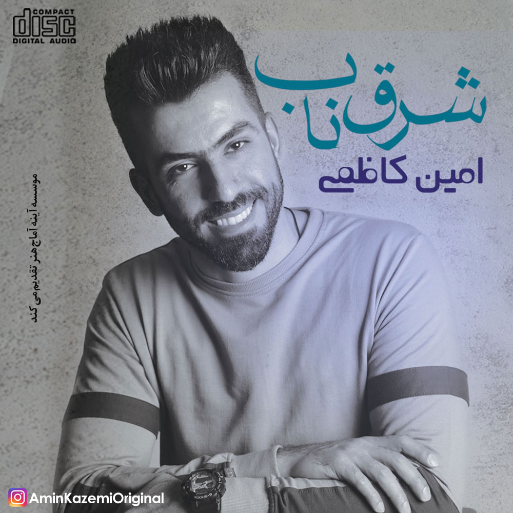 Amin Kazemi – Sharghe Nab