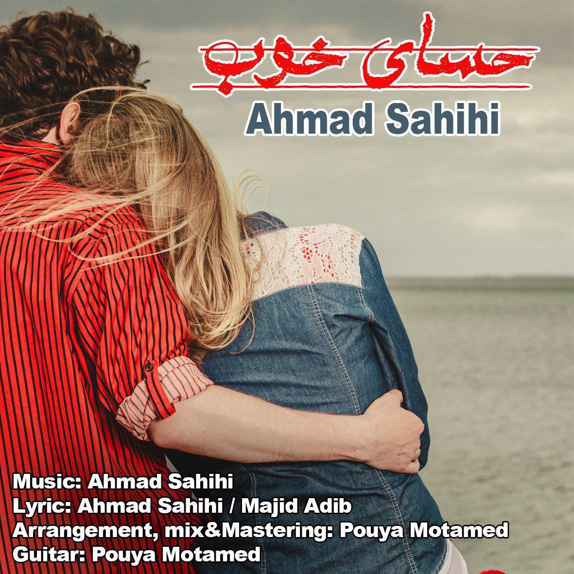Ahmad Sahihi – Hesaye Khoob