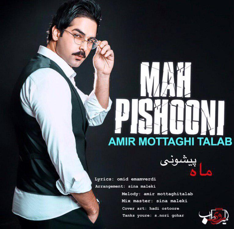 Amir Mottaghi Talab – Mah Pishooni