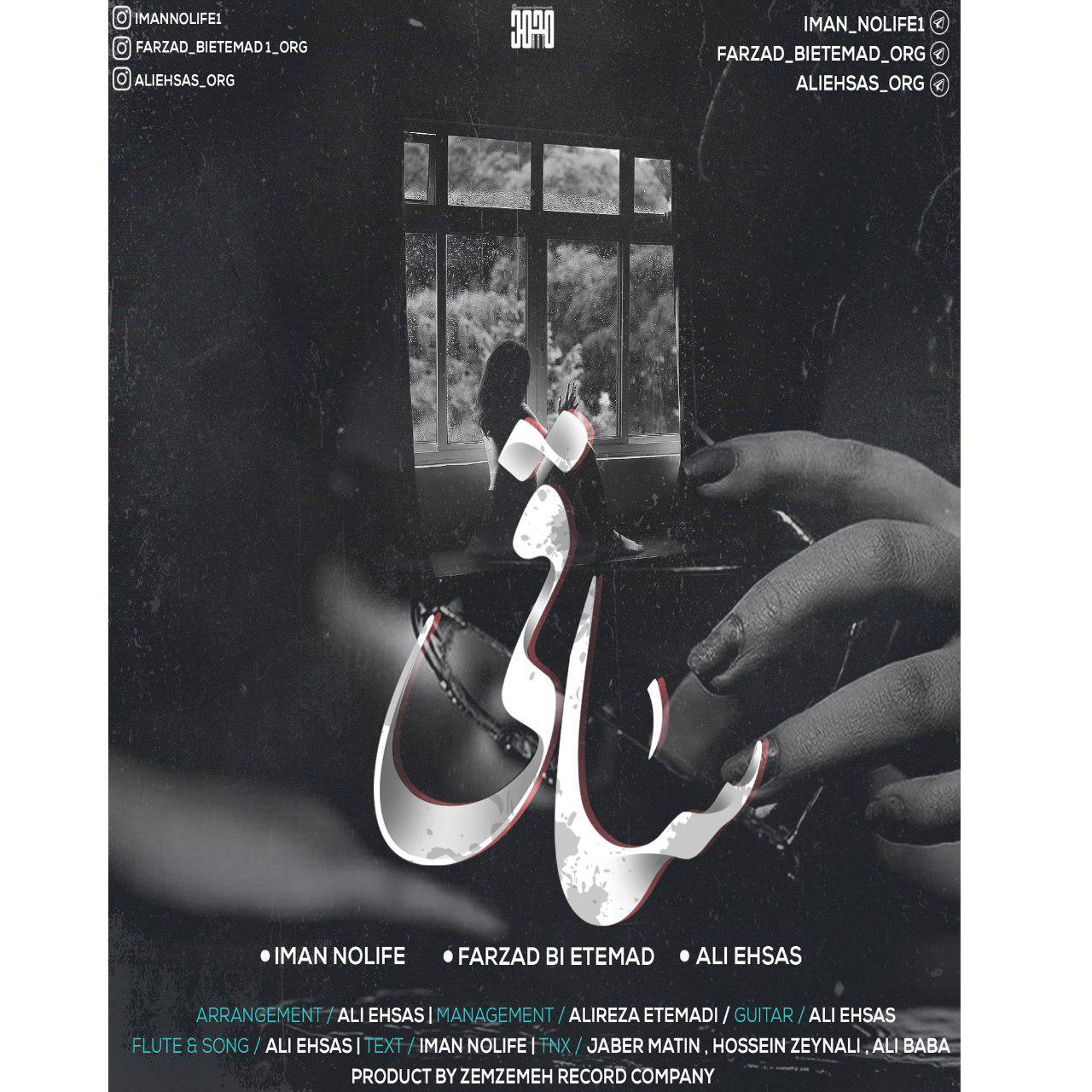 Iman Nolife – Saghi (Ft Farzad Bi Etemad And Ali Ehsa , Farzad Bi Etemad , Ali Ehsass)