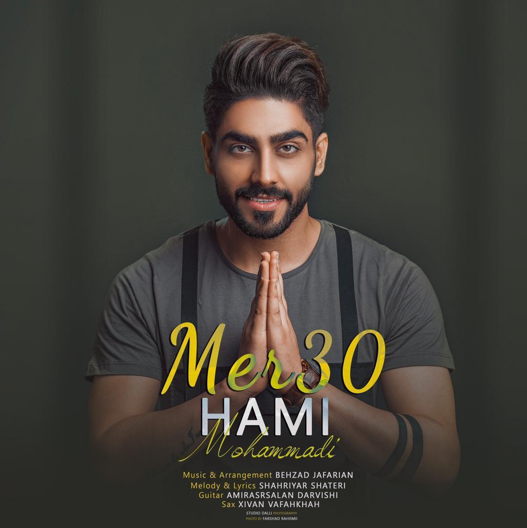 Hami Mohammadi – Merc