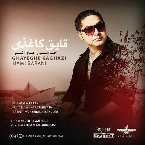 Hami Barani – Ghayeghe Kaghazi