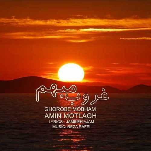 Amin Motlagh – Ghorobe Mobham