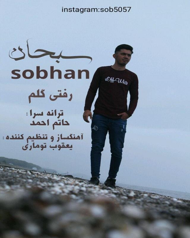 Sobhan – Rafti Golam