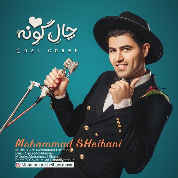 Mohammad Sheibani – Chale Goone