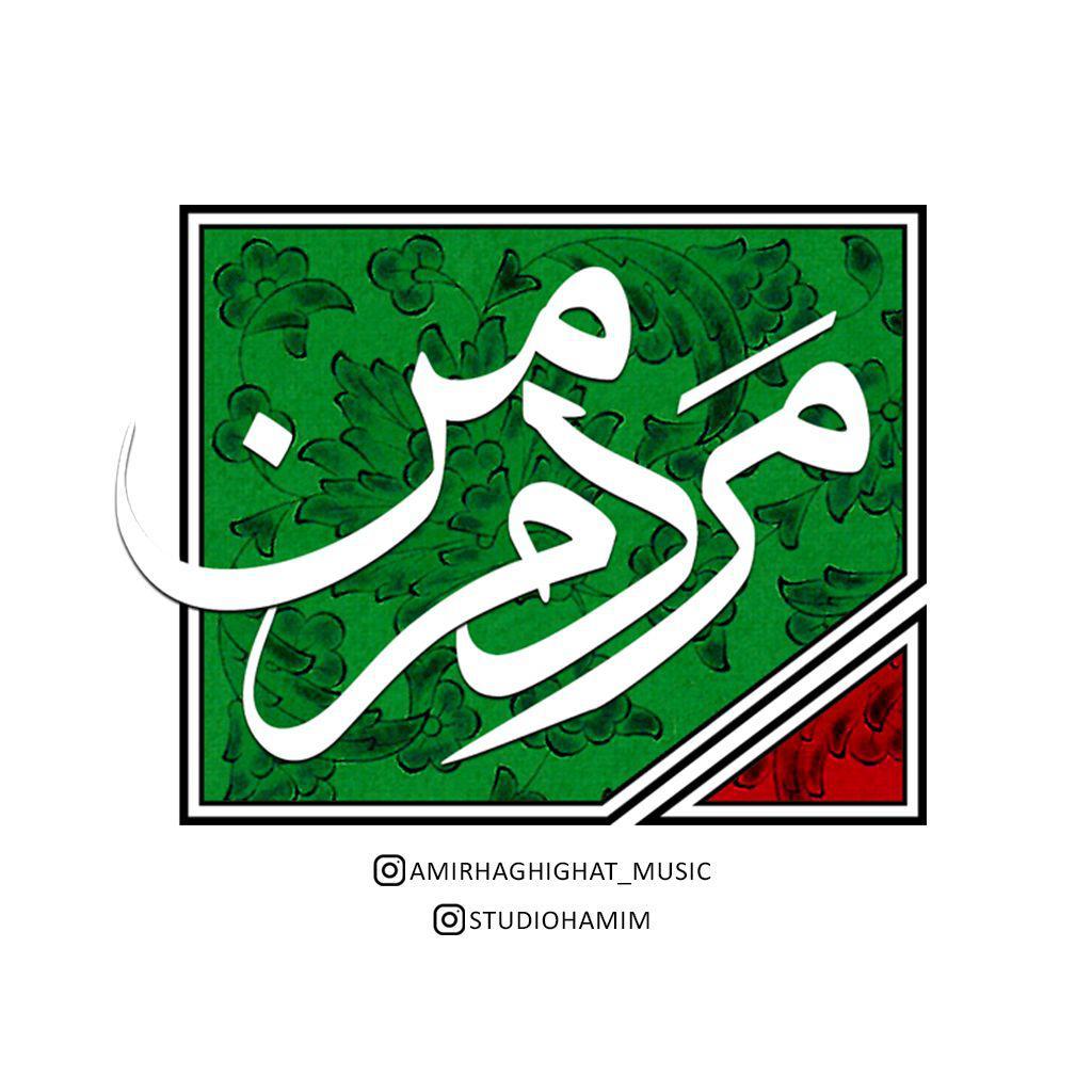 Amir Haghighat – Mardome Man