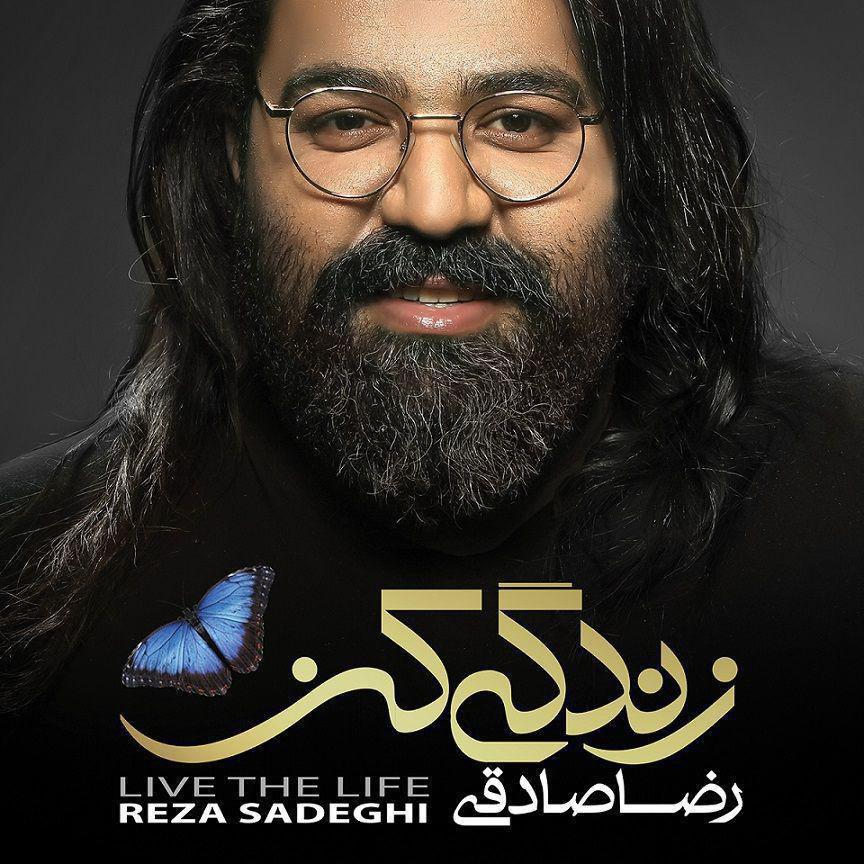 Reza Sadeghi – Zendegi Kon