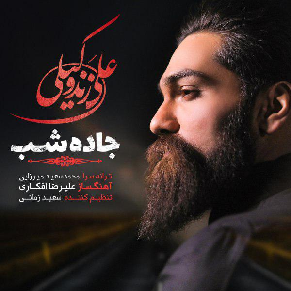 Ali Zand Vakili – Jadeh Shab
