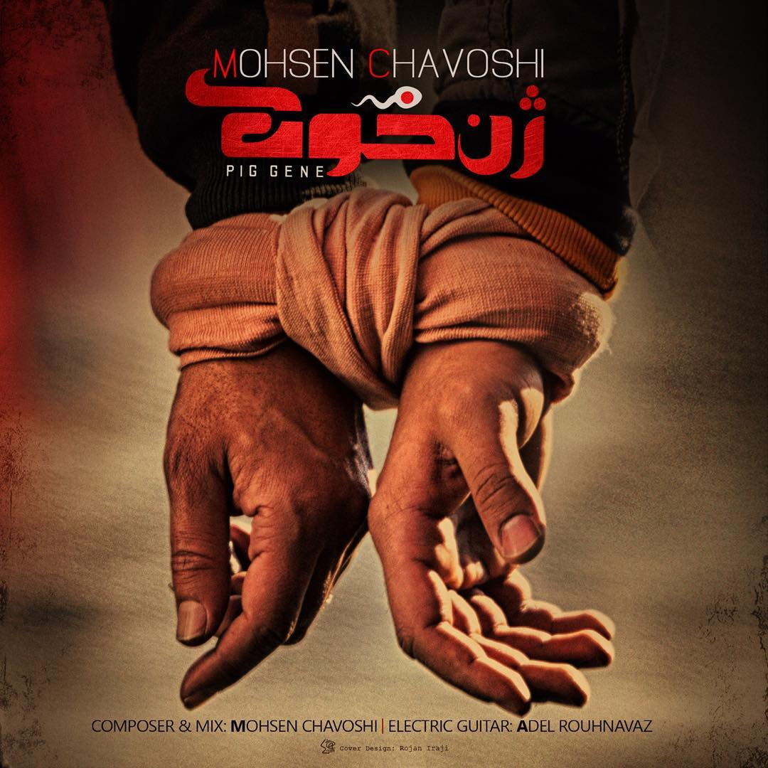 Mohsen Chavoshi – Halalam Kon