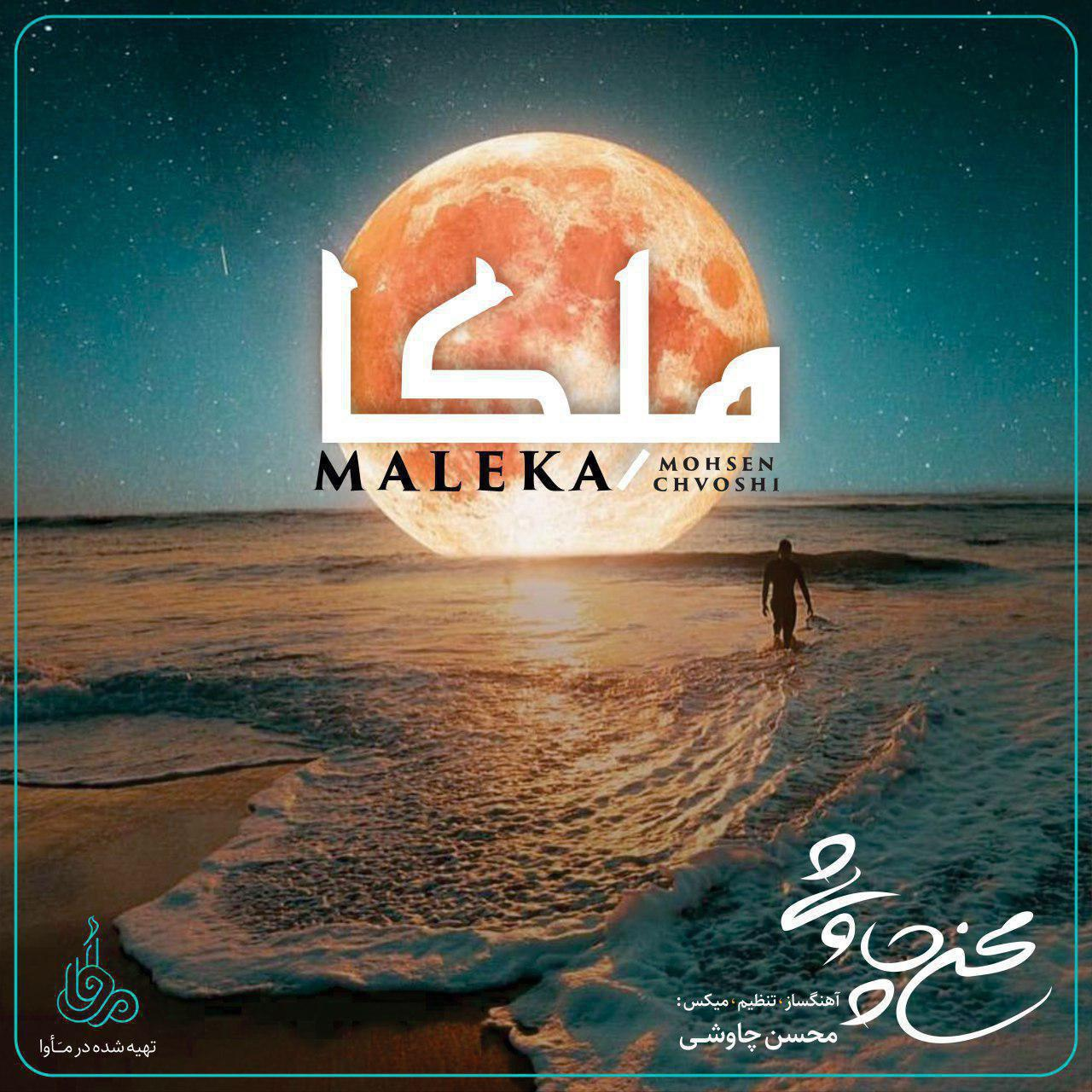 Mohsen Chavoshi – Maleka