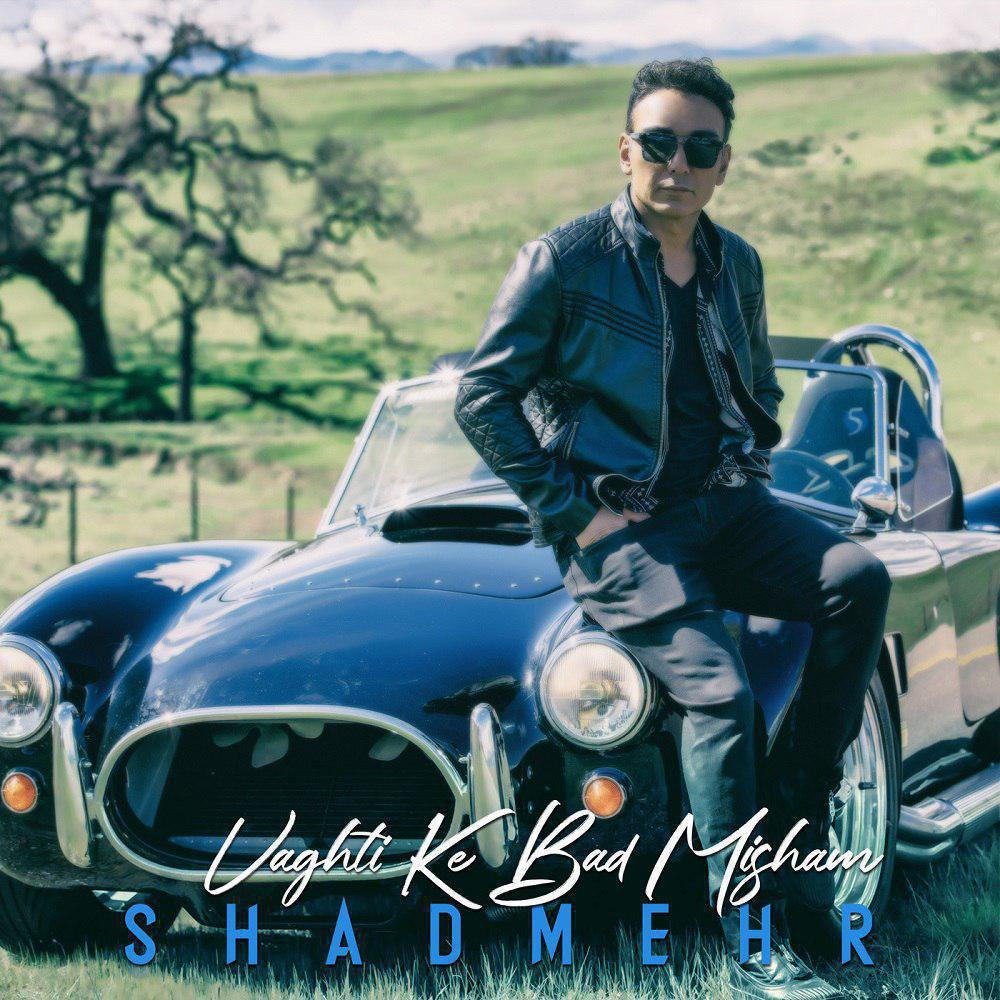 Shadmehr Aghili – Vaghti Ke Bad Misham