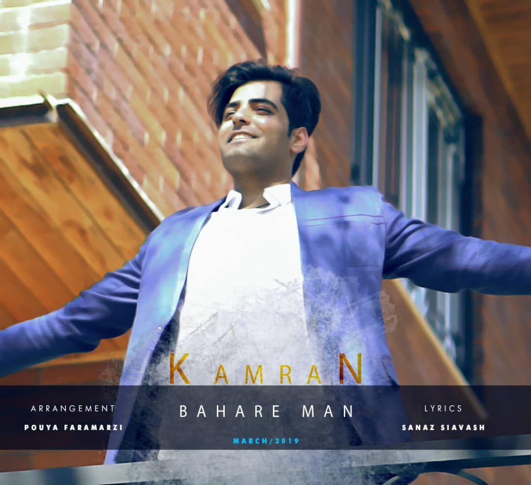 Kamran – Bahare Man