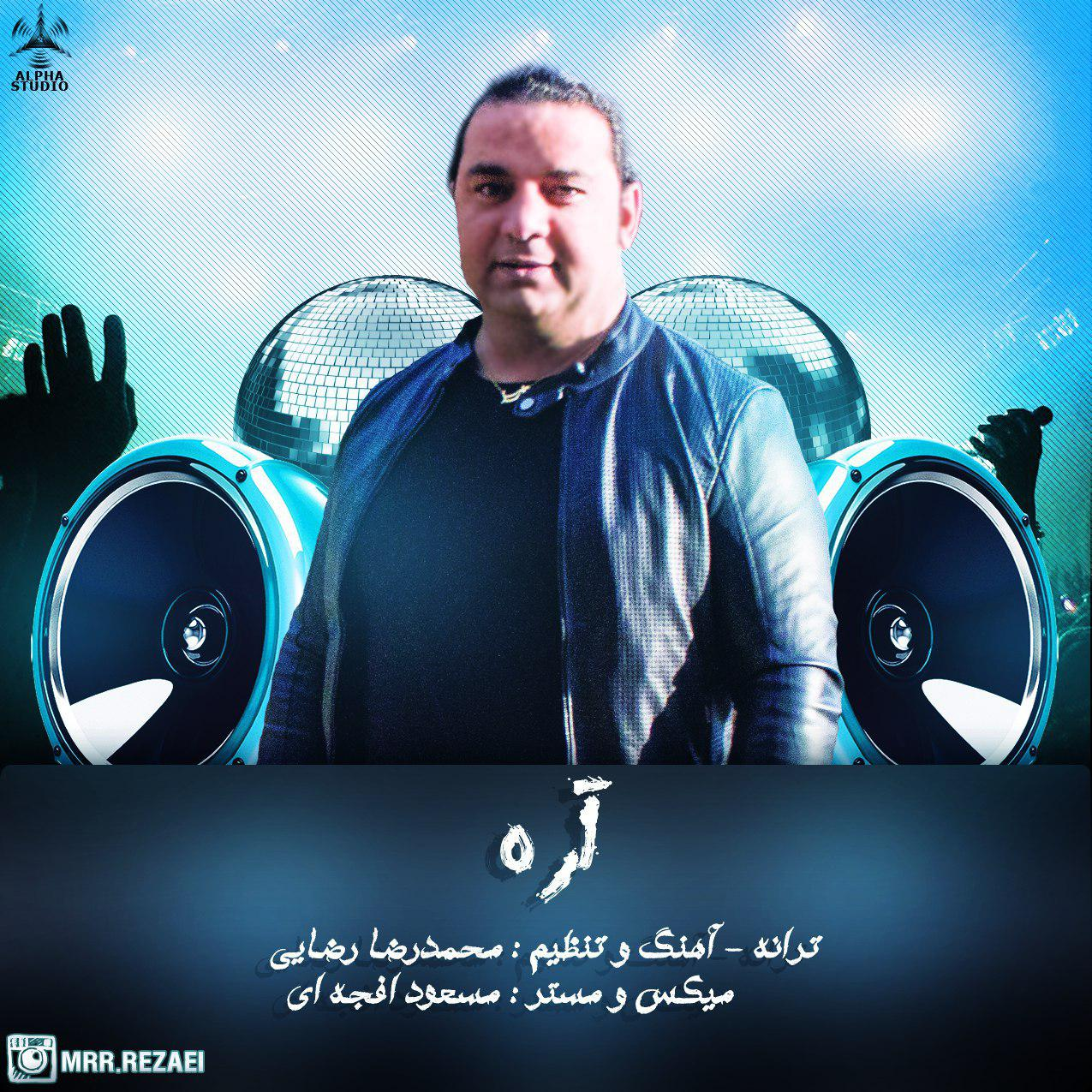 Mohammadreza Rezaei – Are