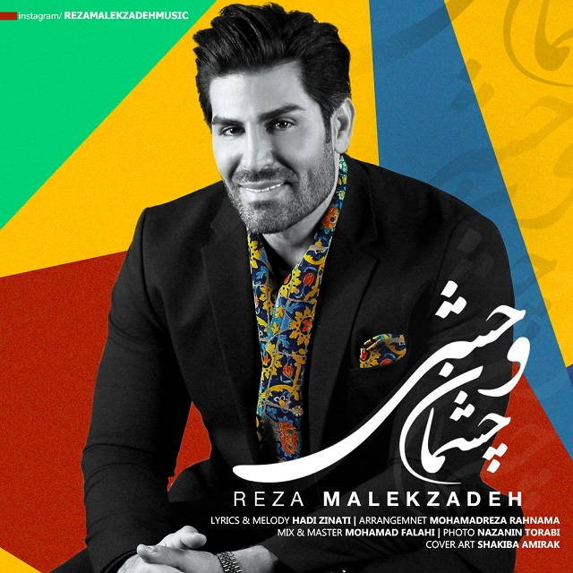 Reza Malekzadeh – Cheshman Vahshi