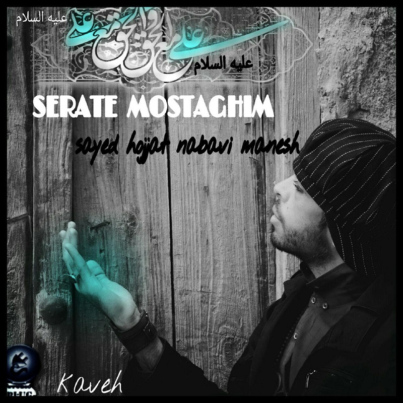 Kaveh – Serate Mostaghi