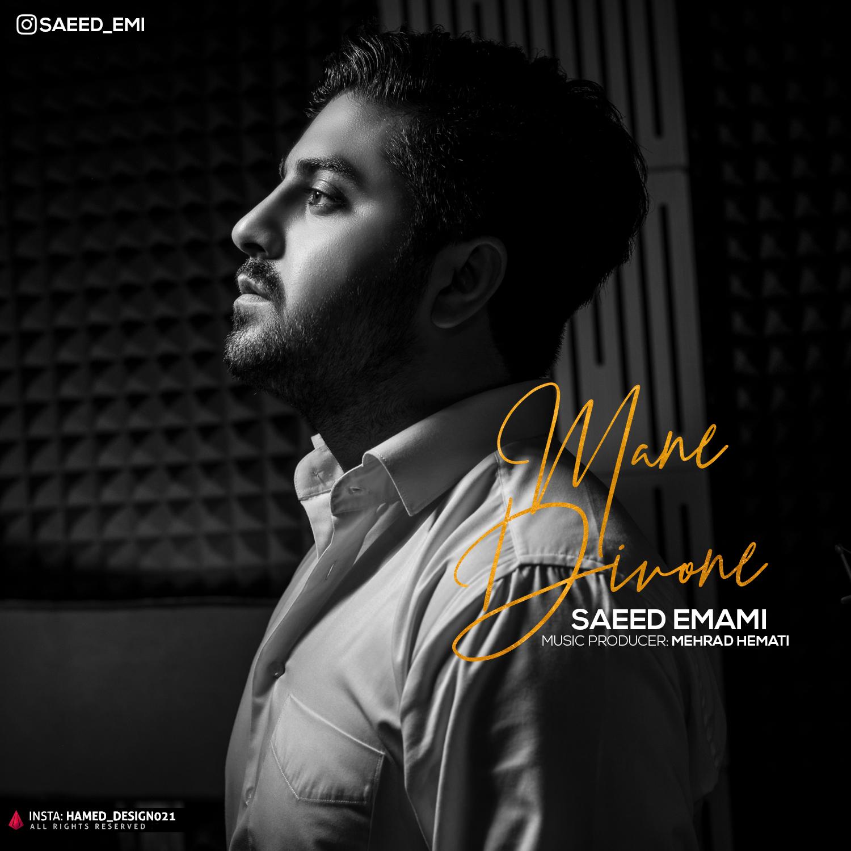 Saeed Emami – Mane Divoone