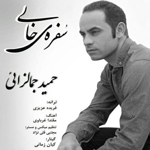 Hamid Jamalzaei – Sofreye Khali
