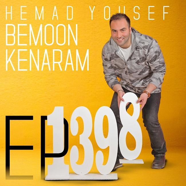 Hemad Yousef – Bemoon Kenaram