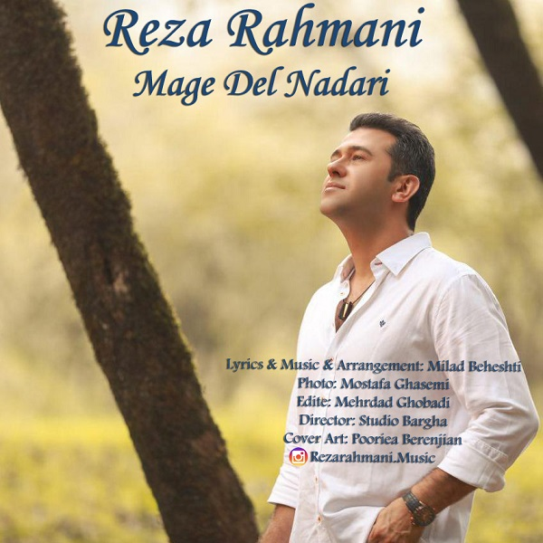 Reza Rahmani – Mage Delnadari