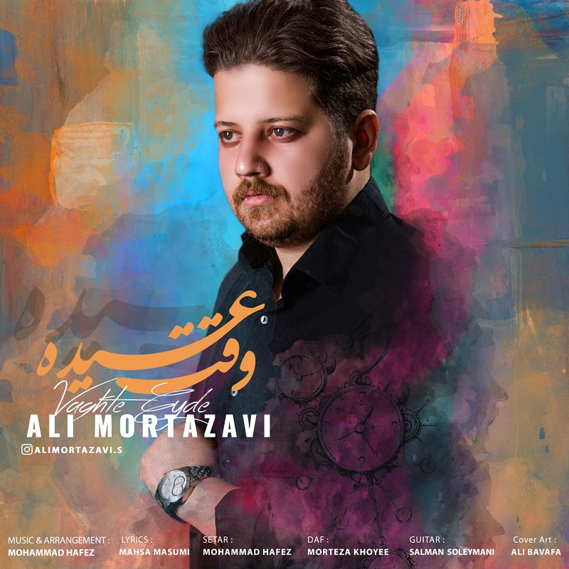 Ali Mortazavi – Vaghte Eyde