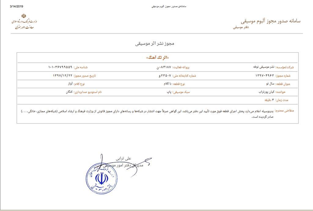 Kian Pourtorab – Shayad Sabz