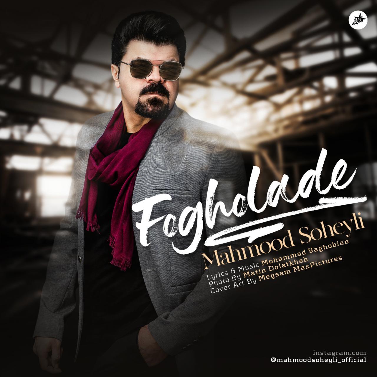 Mahmood Soheyli – Fogholade
