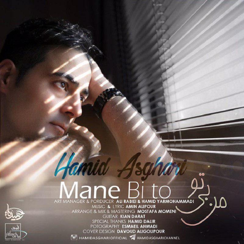 Hamid Asghari – Mane Bi To