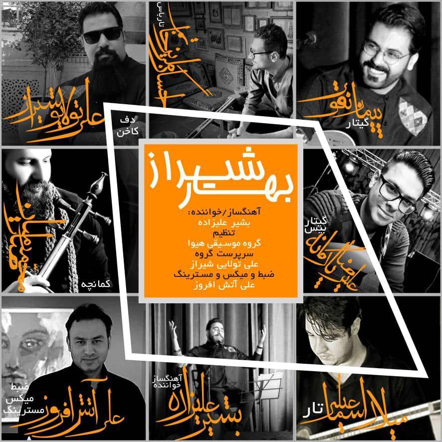 Hiva Group – Bahare Shiraz