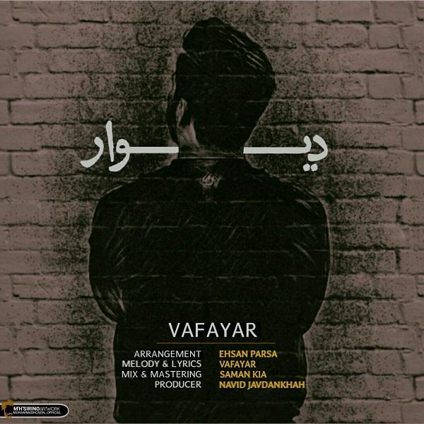 Vafayar - Divar