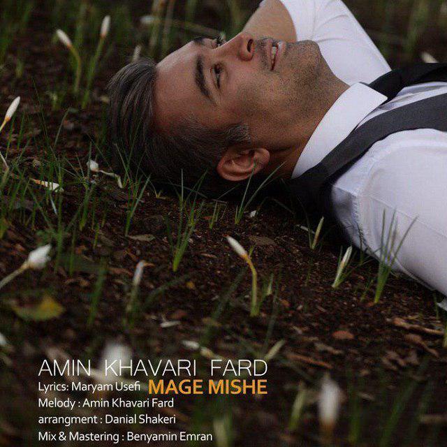 Amin Khavari Fard – Mage Mishe