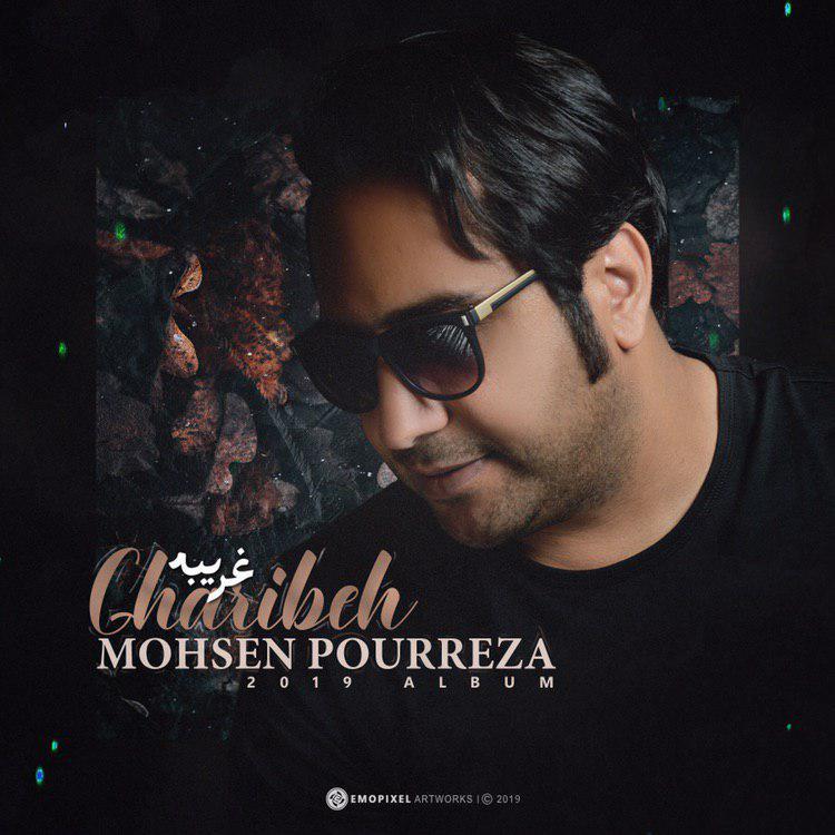 Mohsen Pourreza – Gharibeh