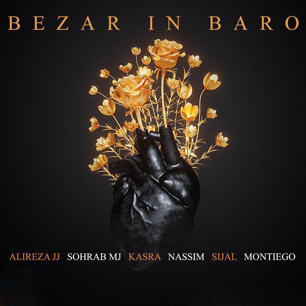 Alireza JJ, Sijal, Sohrab MJ, Montiego – Bezar In Baro (Ft Nassim & Kasra)