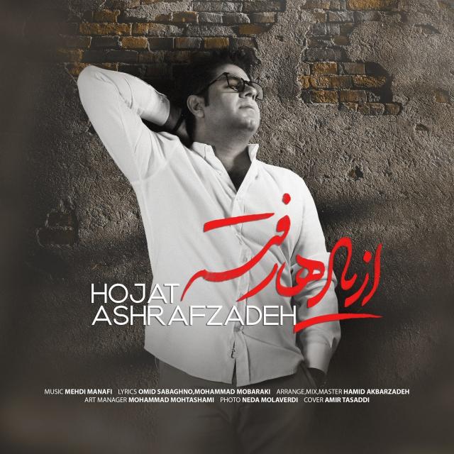 Hojat Ashrafzadeh - Az Yadha Rafteh
