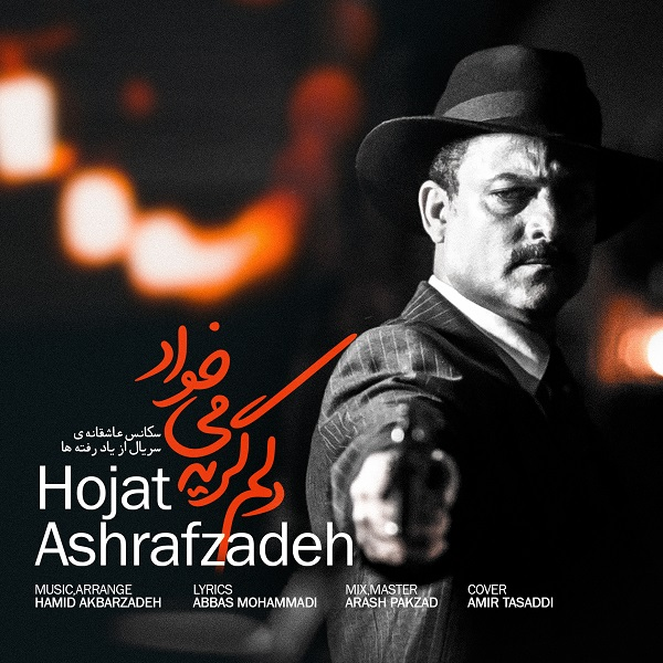 Hojat Ashrafzadeh – Delam Gerye Mikhad