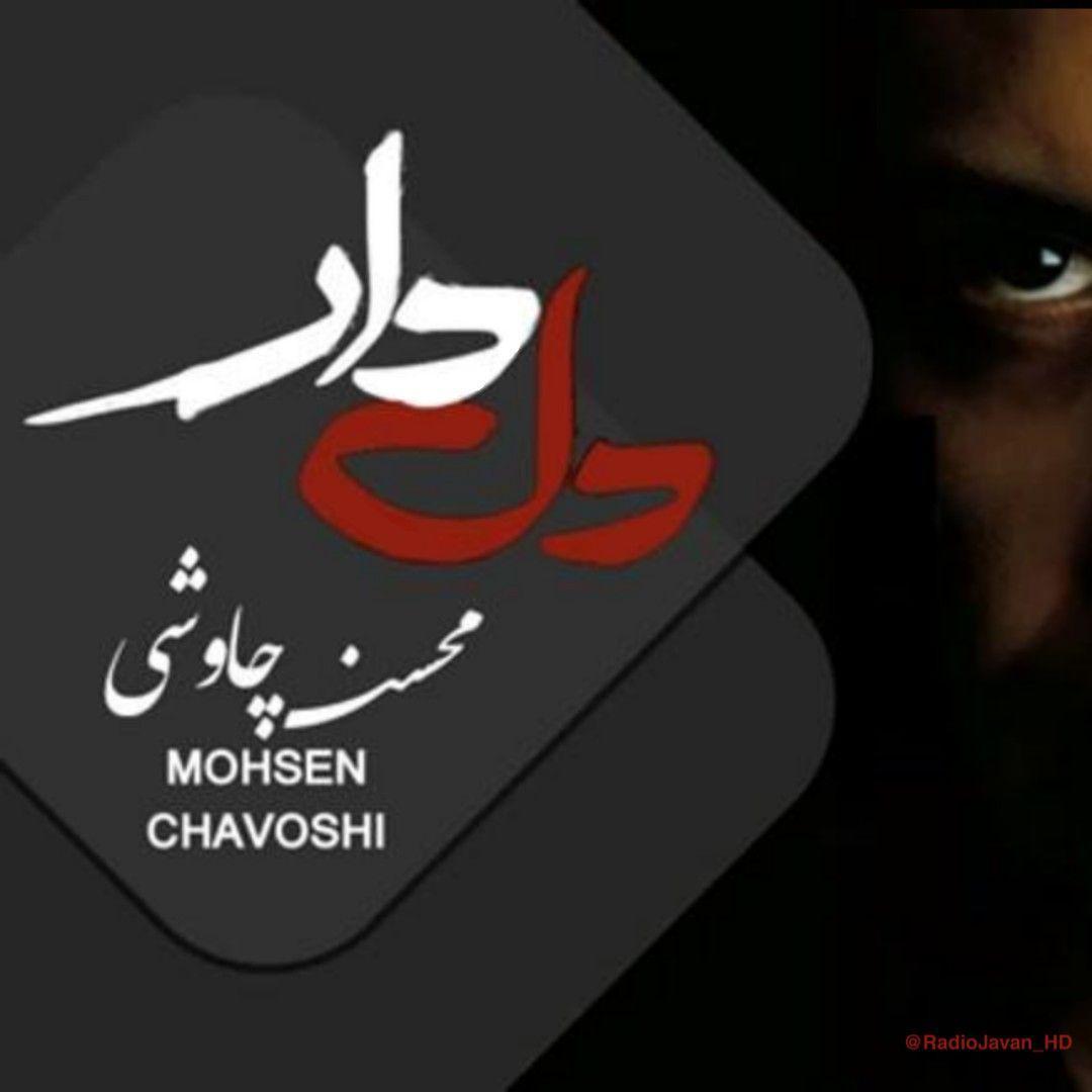 Mohsen Chavoshi – Ey Eshgh