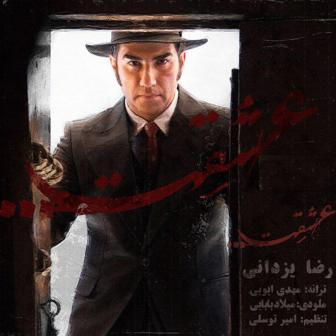 Reza Yazdani – Eshghet