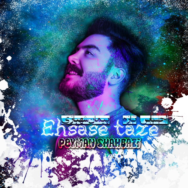 Peyman Shahbazi – Ehsase Taze