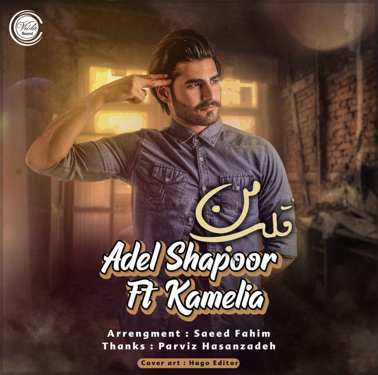 Adel Shapoor – Ghalbe Man (Ft Kamelia)