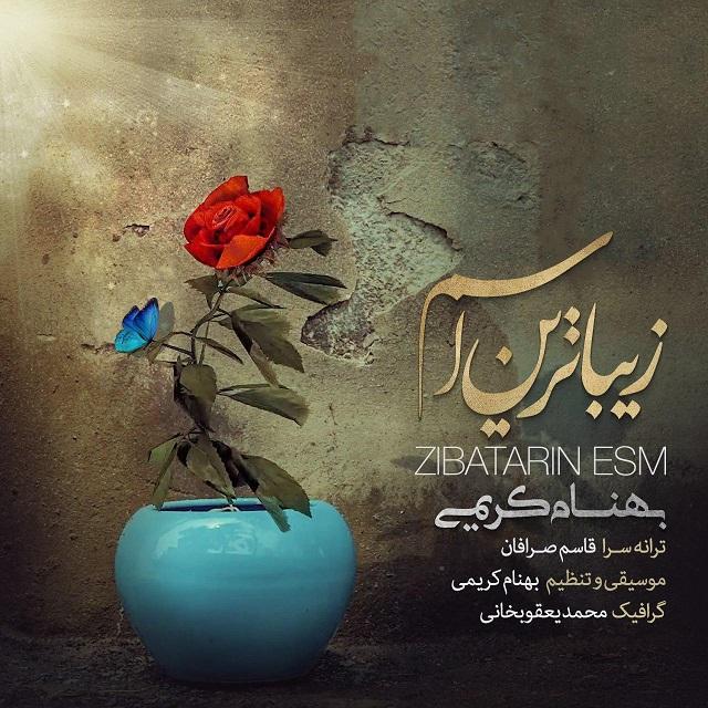Behnam Karimi – Zibatarin Esm