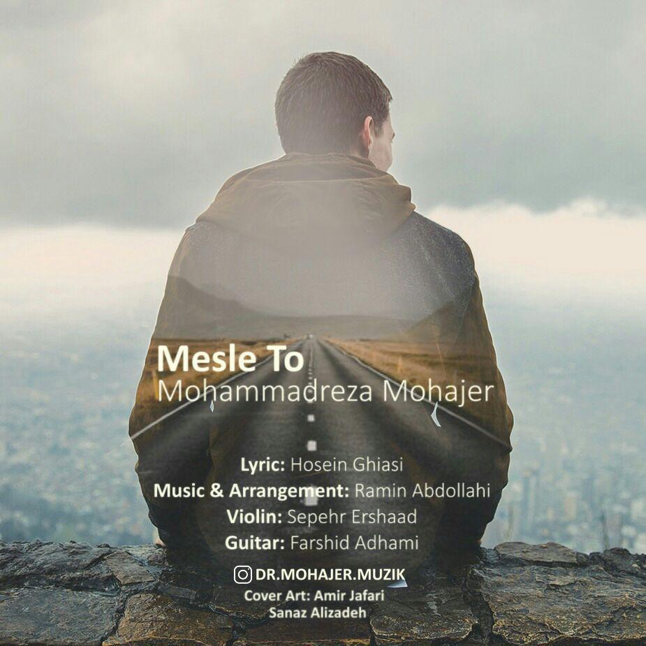 MohammadReza Mohajer – Mesle To