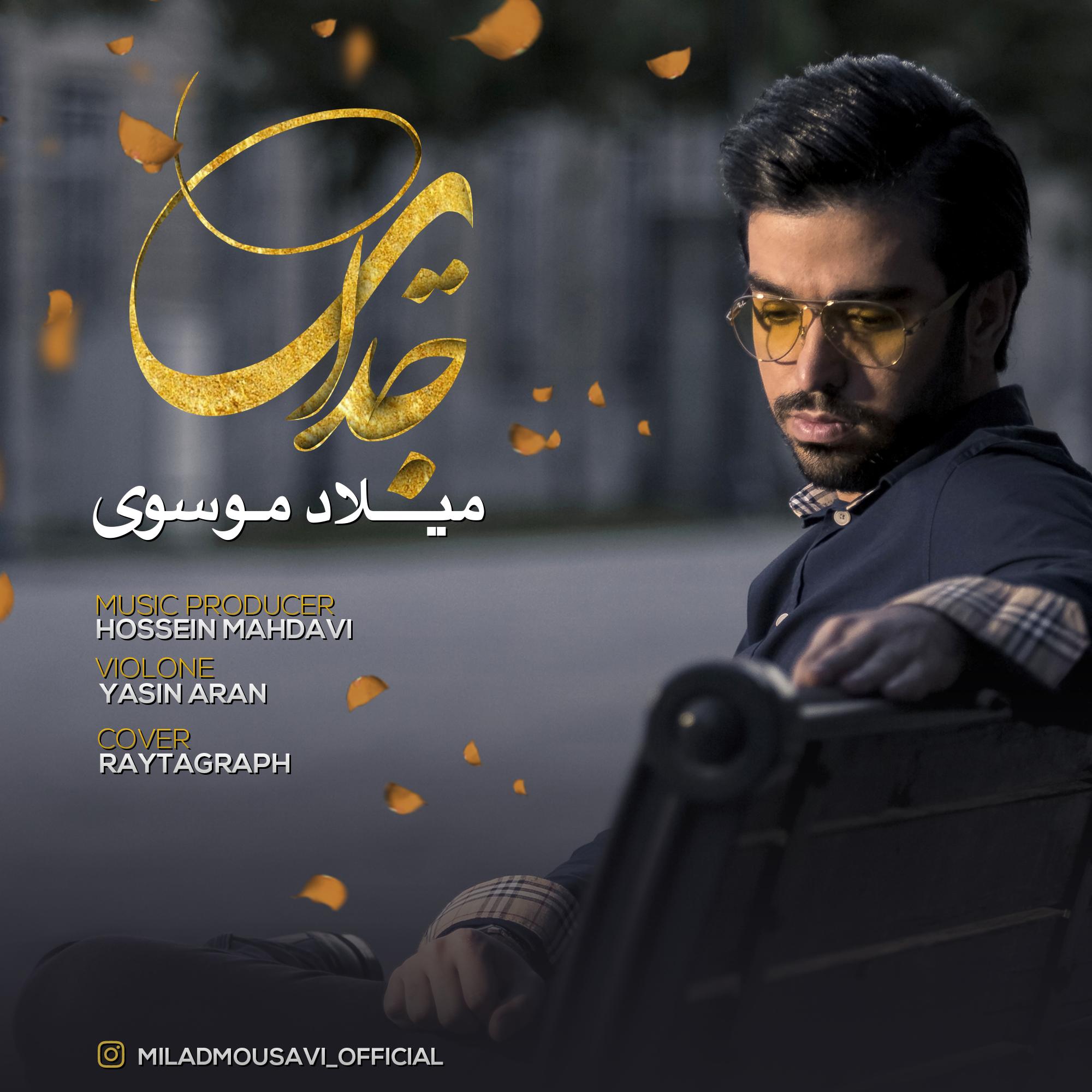 Milad Mousavi – Jodaei
